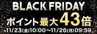 【楽天】ブラックフライデー!ポイント最大43倍