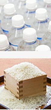 スーパー、コンビニで買える商品の例・・・米や水の画像