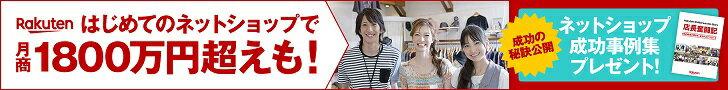 はじめてのネット販売で月商1800万円突破!楽天にお店を開きませんか?