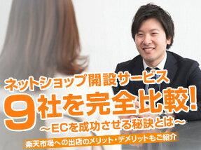 ネットショップ(ECサイト)開業を成功させるための法則