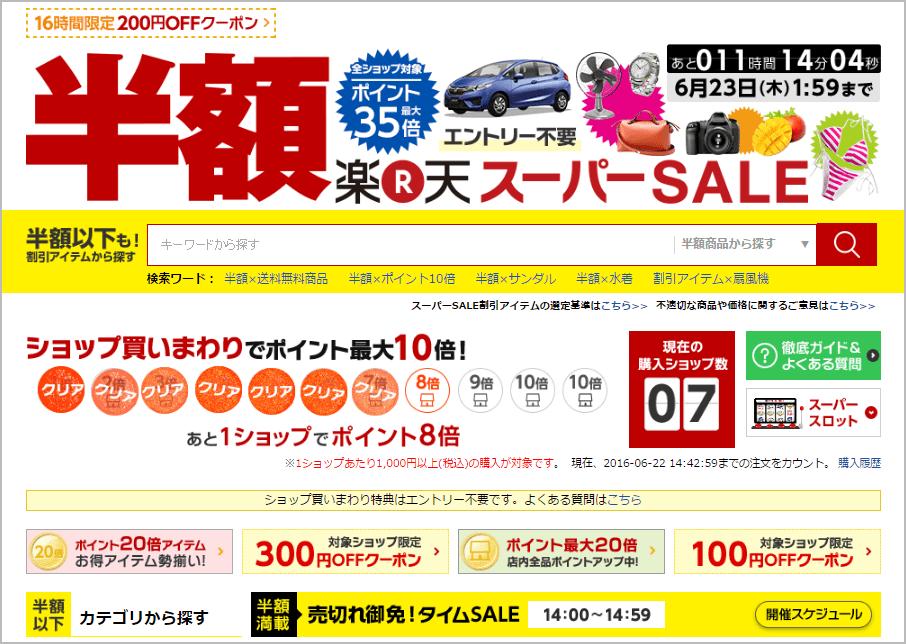 楽天スーパーSALE(セール)