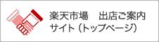 楽天市場 出店ご案内サイト(トップページ)