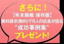 さらに!【年末商戦 保存版】資料請求(無料)で8人の店長が語る成功事例集プレゼント!