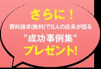 さらに!資料請求(無料)で8人の店長が語る成功事例集プレゼント!