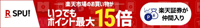 楽天市場のお買い物がいつでもポイント最大15倍!