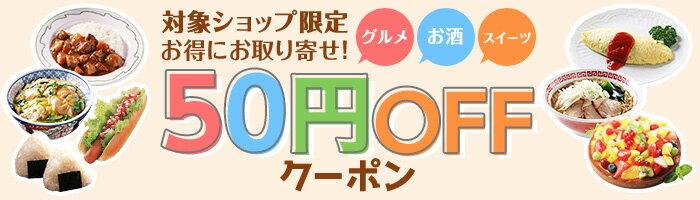 対象ショップ限定 お得にお取り寄せ! 50円OFFクーポン