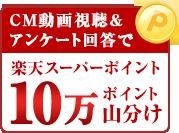 CM動画視聴& アンケート回答で楽天スーパーポイント10万ポイント山分け