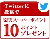Twitterに 投稿で楽天スーパーポイント10ポイント山分け