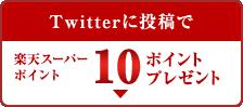 Twitterに投稿で楽天スーパーポイント10ポイントプレゼント