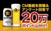 サッポロビール(黒ラベル)