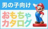 【おもちゃカタログ】男の子向けおもちゃカタログ