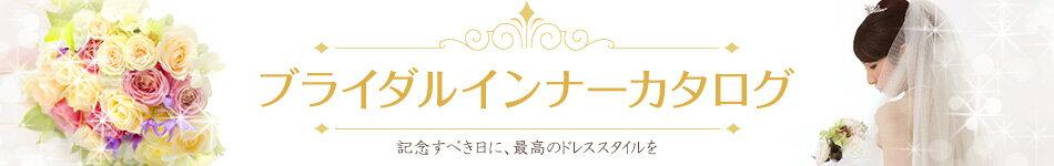 【楽天市場】ブライダルインナーカタログ