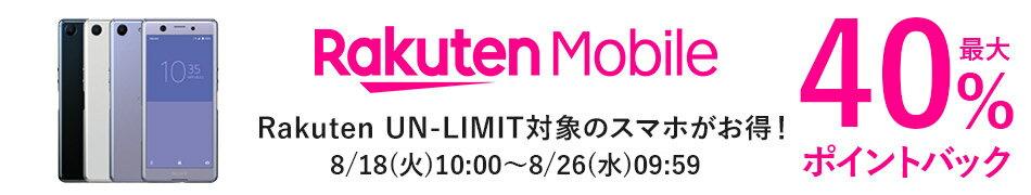 Rakuten UN-LIMIT対象のスマートフォンがお得!