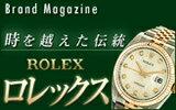 【Brand Magazine】ロレックス(ROLEX)