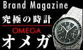 【Brand Magazine】オメガ(OMEGA)