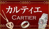 カルティエの注目アイテムをご紹介。自分へのご褒美に。