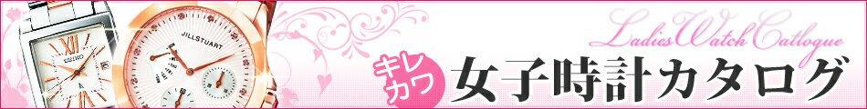 キレカワ 女子時計カタログ Ladies Watch Catlogue