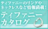 ティファニーのリングやネックレスなどの情報満載! ティファニー カタログ