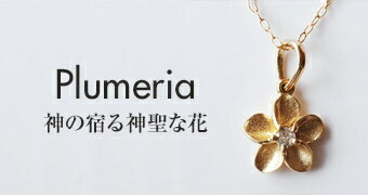 Plimeria 神の宿る神聖な花