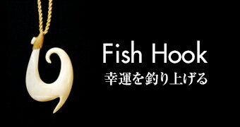 Fish Hook 幸運を釣り上げる