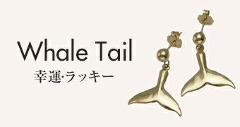 Whale Tail 幸運・ラッキー