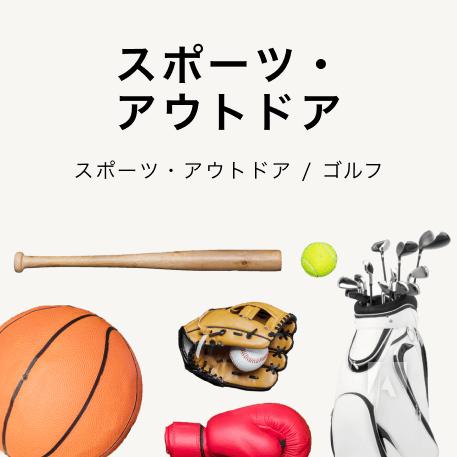 スポーツ・ アウトドア