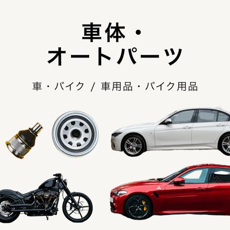 車体・ オートパーツ