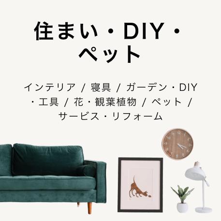 住まい・DIY・ ペット