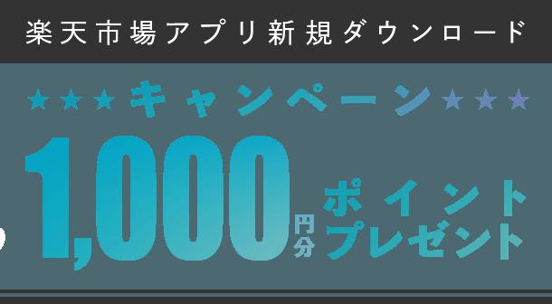 楽天市場アプリ新規ダウンロード 1,000円分ポイントプレゼント