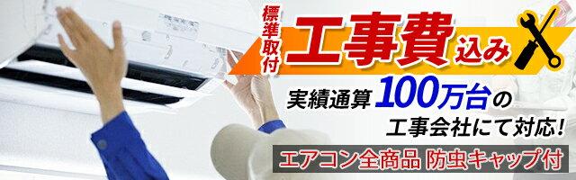 エアホープ エアコンと家電の通販
