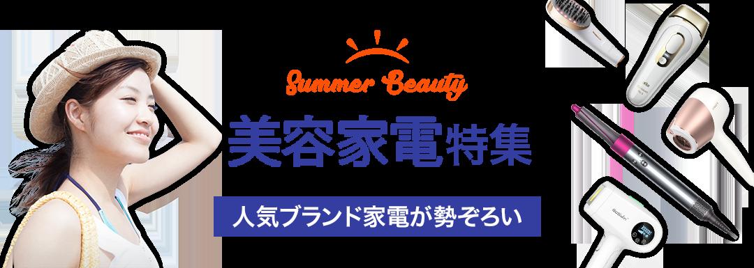 Summer Beauty 美容家電最大1,000円OFFクーポン