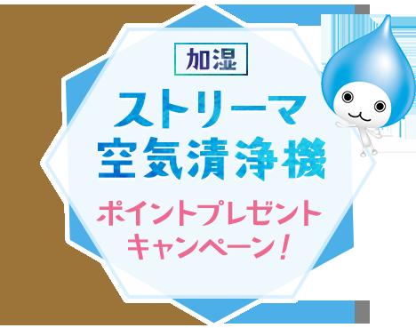 加湿ストリーマ空気清浄機ポイントプレゼントキャンペーン