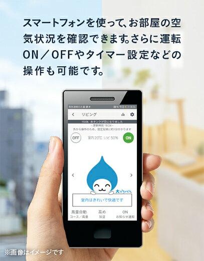 スマートフォンを使って、お部屋の空気状況を確認できます。さらに運転ON/OFFやタイマー設定などの操作も可能です。