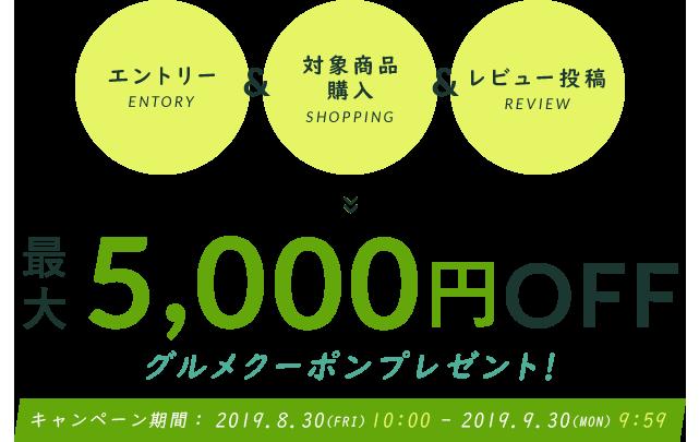 最大5,000円OFFグルメクーポンプレゼント!