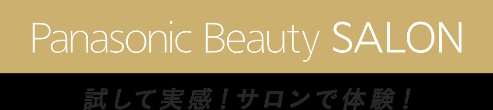 Panasonic Beauty SALON 試して実感!サロンで体験!