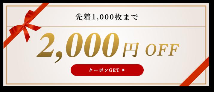 先着1,000枚まで 2,000円OFFクーポンGET