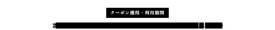 クーポン獲得・利用期間 2018年11月30日(金)10:00 ~ 2019年1月31日(木)9:59