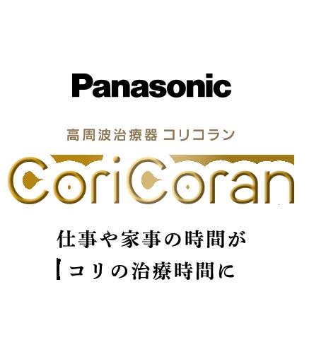 Panasonic 高周波治療器 コリコラン CoriCoran 仕事や家事の時間がコリの治療時間に