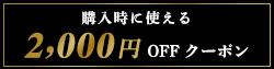購入時に使える2,000円OFF クーポン