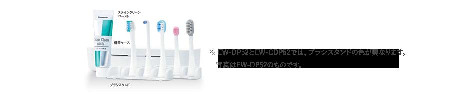 ※EW-DP52とEW-CSP52では、ブラシスタンドの色が異なります。写真はEW-DP52のものです。