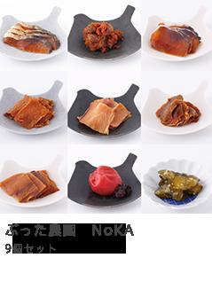 ぶった農園 NoKA9個セット