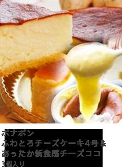 ボナボンふわとろチーズケーキ4号&あったか新食感チーズココ3個入り