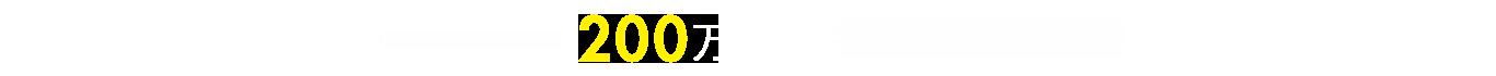 エントリー&ご購入で楽天スーパーポイント200万ポイント山分け※1 キャンペーン中!
