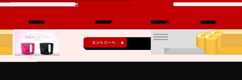 キャンペーン参加方法 SREP1 動画を最後まで視聴 STEP2 動画の再生後に表示されるボタンをクリック STEP3 エントリー完了! STEP4 ポイント獲得!※2018年2月末までに付与されます。