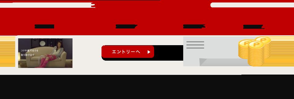 キャンペーン参加方法 動画を最後まで視聴 動画の再生後に表示されるボタンをクリック エントリー完了! ポイント獲得!※2018年2月末までに付与されます。