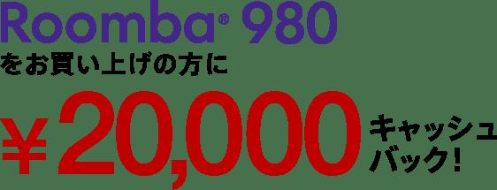 Roomba980をお買い上げの方に20,000キャッシュバック