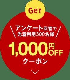 アンケート回答で先着利用300名様 1,000円OFFクーポン