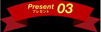 Present プレゼント03