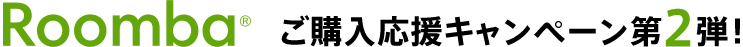 Roomba ご購入応援キャンペーン第2弾!