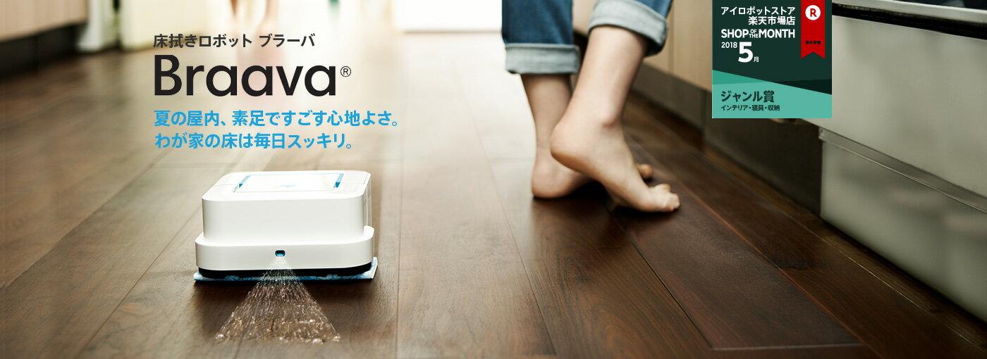 床拭きロボット ブラーバ Braava® 夏の屋内、素足ですごす心地よさ。 わが家の床は 毎日スッキリ。